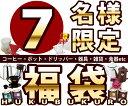 【送料無料】7名様限定福袋★70サイズのダンボールにたっぷり詰め込みます!|スペシャルティコーヒー|コーヒー豆|珈琲豆|コーヒーセット|ブレンドコーヒー|シングルオリジン|ドリッパー|サーバー|ドリップセット|コーヒーミル|SALE|セール|初売り