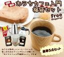 おうちでドリップコーヒーを楽しむためのセットがすべて揃ったお得なセット♪【送料無料】おう...