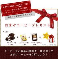 萌華ブレンド200g【スペシャルティコーヒー】【ブレンド】