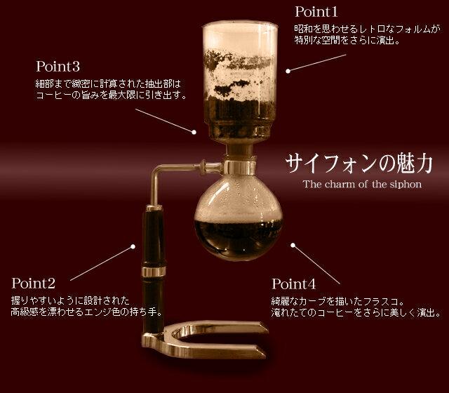 KONO(コーノ)『SKD型コーヒーサイフォンセット2人用(SK-2AP)』