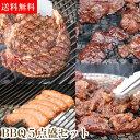 バーベキューセット バーベキュー 肉 ステーキ 牛肉 BBQ 食材 キャンプ 贈り物 ギフト お祝い ...