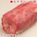 牛タン ブロック 約 1kg 業務用 0.9〜1.0kg台★