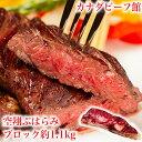ハラミ 牛ハラミ 焼肉 焼き肉 やわらか ハラミステーキ バーベキュー 肉 BBQ 食材 キャンプ 塊肉 かたまり肉 冷凍食品業務用 牛ハラミブロック 1.1-