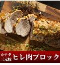 【業務用】カナダ三元豚ヒレ肉ブロック約900g台【三元豚】【ブロック肉】