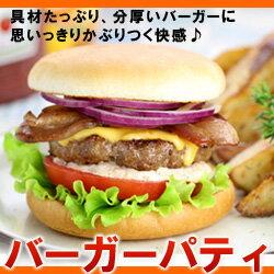 おウチで簡単!自分だけのグルメバーガーカナダビーフ・バーガーパティ(5枚入り)【ハンバーガ...