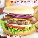 ハンバーガー パテ 5枚入り バーベキュー BBQ キャンプ