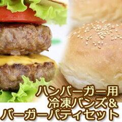 おうちで、アウトドアで、手作りバーガー!ハンバーガー用冷凍バンズ&バーガーパティ5個セット...