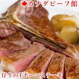 仔牛のTボーンステーキ約220g Tボーンステーキ ヒレステーキ 牛肉 ヒレ ステーキ肉 赤身肉 骨付き 厚切り ステーキ 贈り物 ギフト お祝い プレゼント BBQ 食材 キャンプ パーティー