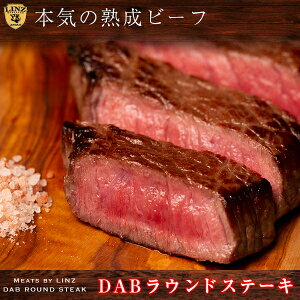 DABラウンドステーキ200g 熟成肉 赤身肉 ステーキ肉 牛肉 肉 ヘルシー お取り寄せ ギフト 冷凍食品 お取り寄せグルメ お取り寄せ グルメ