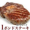 【ステーキ】極厚カナダビーフ・1ポンドステーキ★レアからウェルダンどんな焼き方でも失敗しないカ…