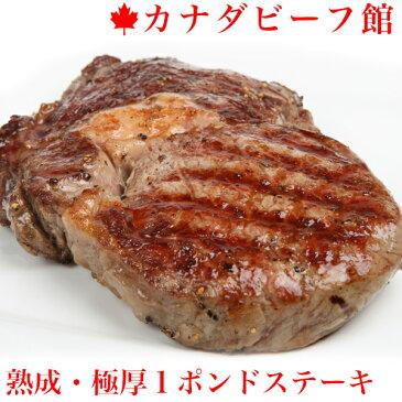 ステーキ 肉 1ポンドステーキ ステーキ ステーキ肉 カナダのリブアイロール ステーキ!赤身肉 牛肉 赤身 バーベキュー 熟成肉 贈り物 ギフト お祝い プレゼント 2020 アウトドア BBQ 食材 土産
