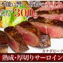 【ステーキ】熟成・厚切りサーロインステーキ!がっつりいけるジューシーな赤身肉が300g!【熟成肉】【ギフト】【バーベキュー 肉】【BBQ】【ステーキ肉】【赤身 ステーキ肉】【ギフト】【楽ギフ_のし】【あす楽】