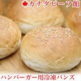 ハンバーガー バンズ 冷凍 バーベキュー ハンバーガー用冷凍バンズ 約60g×5個入 お取り寄せグルメ お取り寄せ グルメ