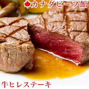 ステーキ 肉 赤身 ヒレステーキ ヒレ肉 バーベキュー 焼肉 焼き肉 贈り物 ギフト BBQ 食材 フィレ キャンプ 冷凍食品 牛ヒレステーキ約130g お取り寄せグルメ お取り寄せ グルメ