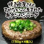 牛タンハンバーグ 150g×4個【牛タン】【ハンバーグ】【牛タン 訳あり】【ハンバーグ 冷凍】【ぎゅうたん】【お中元】