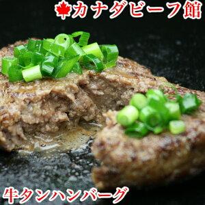 牛タンハンバーグ 150g×4個
