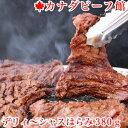 ハラミ 焼肉 バーベキュー 肉 BBQ キャンプ 食材 バーベキューセット デリ〜シャスはらみ380g お取り寄せグルメ お取り寄せ グルメ