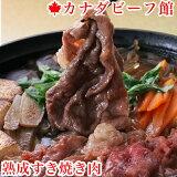 カナダビーフ・熟成すき焼き肉400g★脂少なめの赤身肉だから、たくさん食べても胃がもたれずスッキリ♪ すき焼き 赤身 熟成肉 牛肉 食材 パーティー