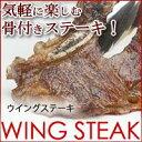 ウイングステーキ500〜600gは骨付きのサーロイン★蝶の羽に形が似ているからウイングステーキ★骨付きステーキの味わいを手軽にどうぞ♪