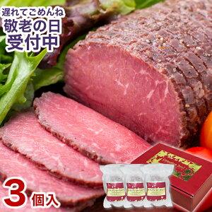 敬老の日 ギフト 肉 お肉 ローストビーフ ハム 贈り物 洋風 お肉 お祝い カナディアン・ローストビーフ3個セット 小...