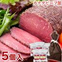 ローストビーフ お歳暮 肉 ギフト おせち オードブル ローストビーフ丼 贈り物 ギフト 食材 5〜8人用 食べ物 冷凍食品 900g(180g*5) カナディアン・ローストビーフ5個セット・・・
