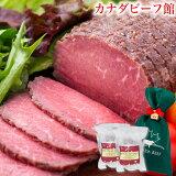 ローストビーフ ギフト 肉 お肉 贈り物 お取り寄せ ローストビーフ丼 お祝い プレゼント 食材 2〜3人前 冷凍食品 お取り寄せグルメ カナディアン・ローストビーフ2個セット