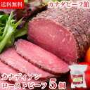 ローストビーフ 肉 ギフト 900g(180g*5) カナデ...