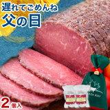 父の日 肉 お肉 ローストビーフ ギフト ハム 贈り物 洋風 お肉 お祝い カナディアン・ローストビーフ3個セット 小分け 3〜5人前 パーティ お取り寄せグルメ