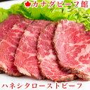 規格外の訳あり ハネシタ・ローストビーフ(300g台)数量限定! ビーフ 牛肉 訳アリ BBQ 食材 キャンプ パーティー