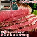 ローストビーフ ギフト 肉 ハム お中元 お肉 家族 のし 王様のサーロインローストビーフ(700〜800g) 冷凍食品 お取り寄せ 1