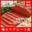 【送料無料】カナディアン・ローストビーフ2個セット★切りたて...