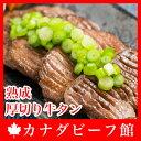 『熟成牛タンの旨味がジュワ?!』厚切り牛タン!【牛タン】【焼肉】【焼き肉】【バーベキュー 肉】【BBQ 食材】【BBQ】【あす楽】