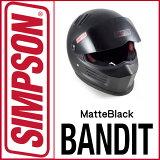即納!SIMPSONBANDIT【マットブラック】シールドをプレゼント♪スーパーバンディットSG規格NORIXシンプソンヘルメット送料代引き手数無料即納平日12時まで