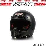 即納!(但し平日14時まで)SIMPSONM50【ブラック】シンプソンヘルメットMODEL50(モデル50)(エム50)SG規格サイズ交換可能!!