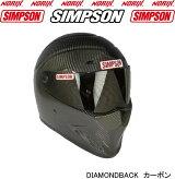 SIMPSONDiamondbackシンプソンヘルメットダイアモンドバック【カーボン】SG規格即納但し平日12時まで