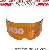 SIMPSON【M30用シールドアンバー】FreeStopシンプソンフルフェィスオートバイ用ヘルメットシールド