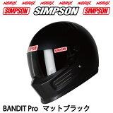 SIMPSONBANDITProマットブラックオプションシールドプレゼントNORIXシンプソンヘルメットバンディットプロSG規格