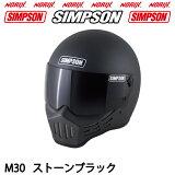 M30の新色予約受付中!SIMPSONM30【ストーンブラック】12月上旬頃発送予定シールドプレゼントSG規格送料代引き手数無料シンプソンM30復刻フルフェイスヘルメット