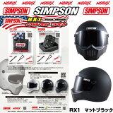 SIMPSONRX1【マットブラック】シールドプレゼントSG規格送料代引き手数無料NORIXシンプソンヘルメット