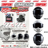 SIMPSONRX1【ブラック】シールドプレゼントSG規格送料代引き手数無料NORIXシンプソンヘルメット
