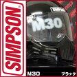 即納!SIMPSON M30【ブラック】シールドプレゼントSG規格送料代引き手数無料サイズ交換可能!!シンプソンM30復刻フルフェイスヘルメット即納平日12時まで