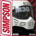 即納!SIMPSON M30【ホワイト】シールドプレゼントS...