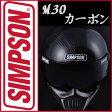 即納!SIMPSONM30【カーボン】お好きなカラーのシールドをプレゼント♪シンプソン ヘルメット MODEL30(モデル30)(エム30)SG規格即納平日12時まで