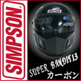 SIMPSONSUPERBANDIT13【カーボン】スーパーバンディット13SG規格