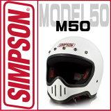 即納!(但し平日14時まで)SIMPSONM50【ホワイト】シンプソンヘルメットMODEL50(モデル50)(エム50)SG規格サイズ交換可能!!