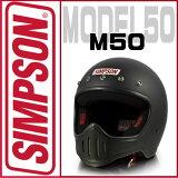 即納!(但し平日14時まで)SIMPSONM50【マットブラック】シンプソンヘルメットMODEL50(モデル50)(エム50)SG規格サイズ交換可能!!