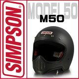 即納!(但し平日14時まで)SIMPSONM50【ストーンブラック】シンプソンヘルメットMODEL50(モデル50)(エム50)SG規格サイズ交換可能!!