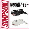 即納!(但し平日12時まで)SIMPSONM50専用バイザーシンプソン ヘルメット MODEL50(モデル50)(エム50)