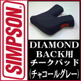 SIMPSON【リペアチークパッドDiamondback用(チャコールグレー)】シンプソンフルフェィスオートバイ用内装ダイアモンドバック