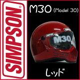 予約受付中!SIMPSONM30【レッド】シンプソンヘルメットMODEL30(モデル30)(エム30)SG規格今がチャンス!お好きなシールドをプレゼント!!サイズ交換可能!!